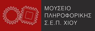 Μουσείο Πληροφορικής Σ.Ε.Π. Χίου